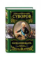 Книга «Наука побеждать», Александр Суворов, Подарочное издание