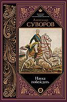 Книга «Наука побеждать», Александр Суворов, Твердый переплет