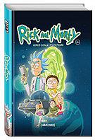 Книга «Рик и Морти. Нужно больше приключений. Книга 2», Кайл Старкс, Твердый переплет