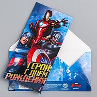 """Открытка-конверт для денег """"С Днем рождения, герой!"""", Мстители"""