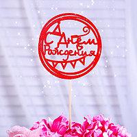 """Топпер """"С Днём Рождения, с флажками"""" красный с блёстками, 10×10 см Дарим Красиво"""