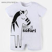 """Песочник Крошка Я """"Safari"""", белый, р. 22, рост 62-68 см ,"""