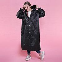 Дождевик - плащ 'Время дождя и чудес', универсальный размер, 145 х 68 см