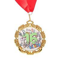 """Медаль юбилейная с лентой """"16 лет"""", D = 70 мм"""