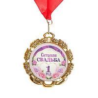 """Медаль свадебная, с лентой """"Ситцевая свадьба.1 год"""", D = 70 мм"""