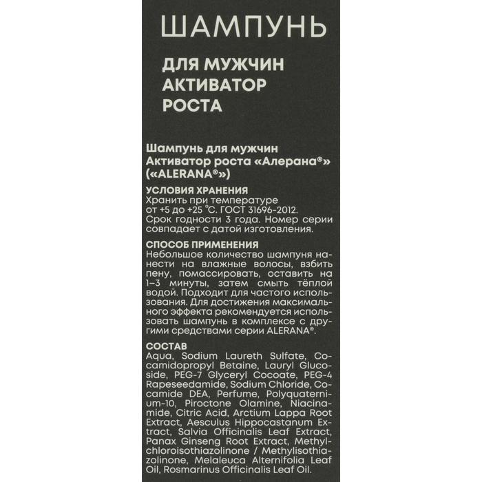 Шампунь для волос Alerana 'Активатор роста', для мужчин, 250 мл - фото 3