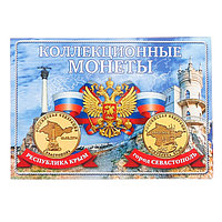 Альбом для монет 'Монета Крым и Севастополь' планшет мини