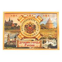 Альбом для монет 'Древние города России' планшет мини