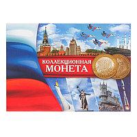 Альбом для монет 'Коллекционная монета 10 рублей' планшет мини