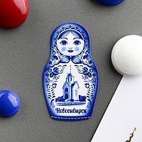 Магнит в форме матрёшки 'Новосибирск. Часовня Святого Николая' (комплект из 10 шт.)