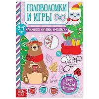 Активити-книга 'Головоломки и игры' для детей 5-7 лет, 12 стр.