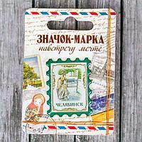 Значок-марка 'Челябинск'