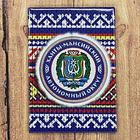 Магнит 'Ханты-Мансийский АО'