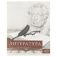 Тетрадь предметная 'Чёрное-белое', 48 листов в линейку 'Литература' со справочным материалом, обложка