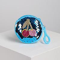 Кошелёк 'Вишенка', на карабине, с пайетками, цвета МИКС