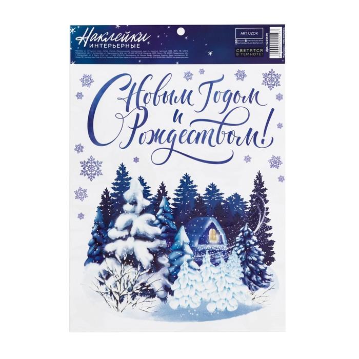 Интерьерная наклейка со светящимся слоем 'Зимний домик', 21 x 29.7 см - фото 1
