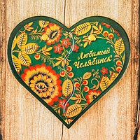Магнит раздвижной в форме сердца 'Челябинск'