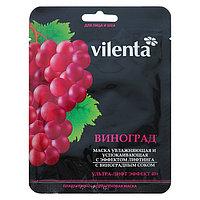 Маска плацентарно-коллагеновая Vilenta 'Виноград' увлажняющая с эффектом лифтинга, 40 г