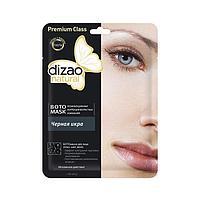 Тканевая маска для лица Dizao 'Чёрная икра', 28 г