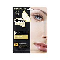 Тканевая для лица Dizao 'Роскошь биозолота', 28 г
