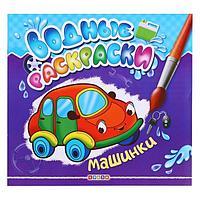 Водные раскраски 'Машинки'