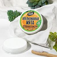 Зубная концентрированная паста 'Апельсиновая мята', здоровье всей полости рта, 25 мл