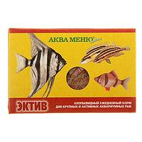 Корм для рыб 'АКВА МЕНЮ. Эктив', 11 г (комплект из 2 шт.)