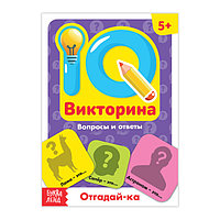 Обучающая книга 'IQ викторина. Отгадай-ка'