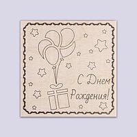 Доска для выжигания 'С Днём Рождения!' подарок