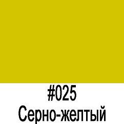ORACAL 8500 025 (1,26м*50м)