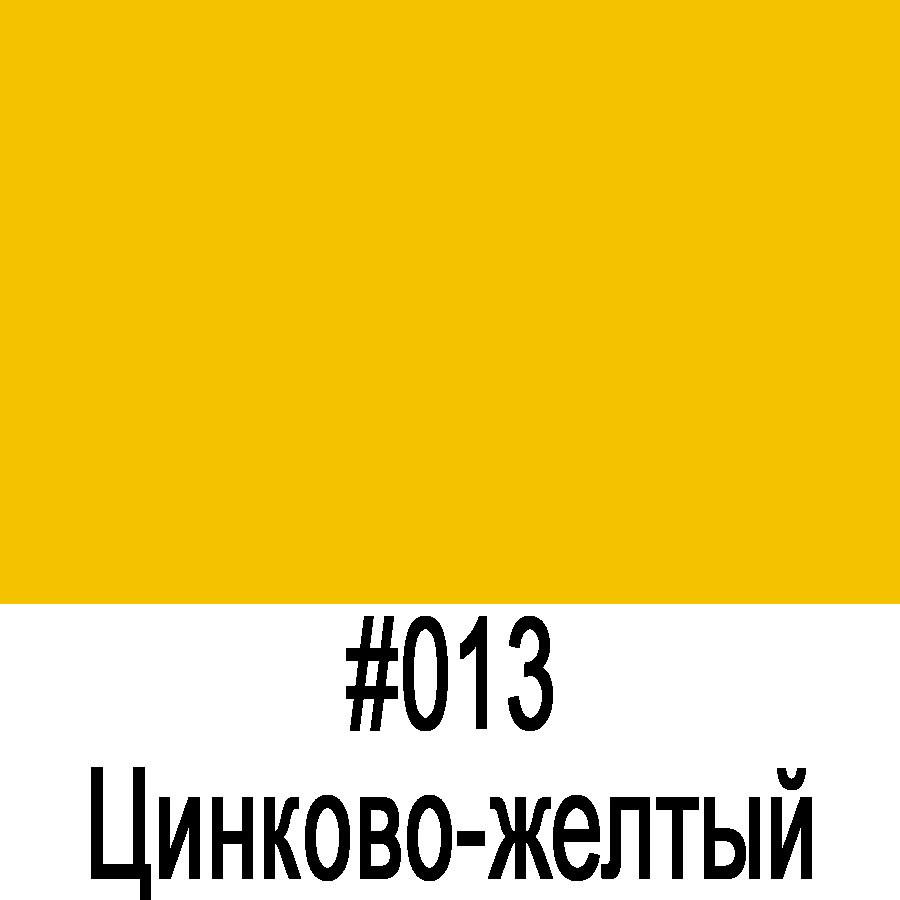 ORACAL 8500 013 (1,26м*50м)