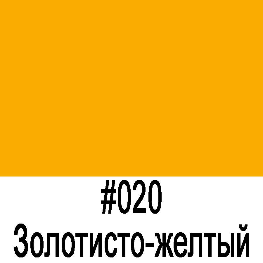 ORACAL 8500 020 (1,26м*50м)