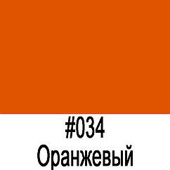 ORACAL 8500 034 (1,26м*50м)