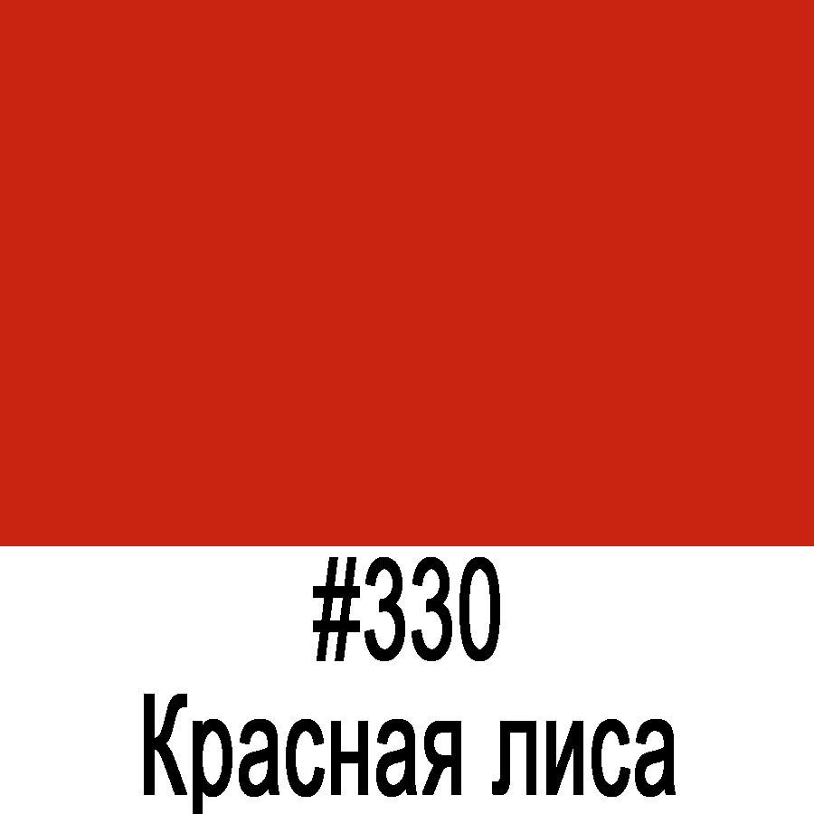 ORACAL 8500 330 (1,26м*50м)
