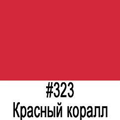 ORACAL 8500 323 (1,26м*50м)