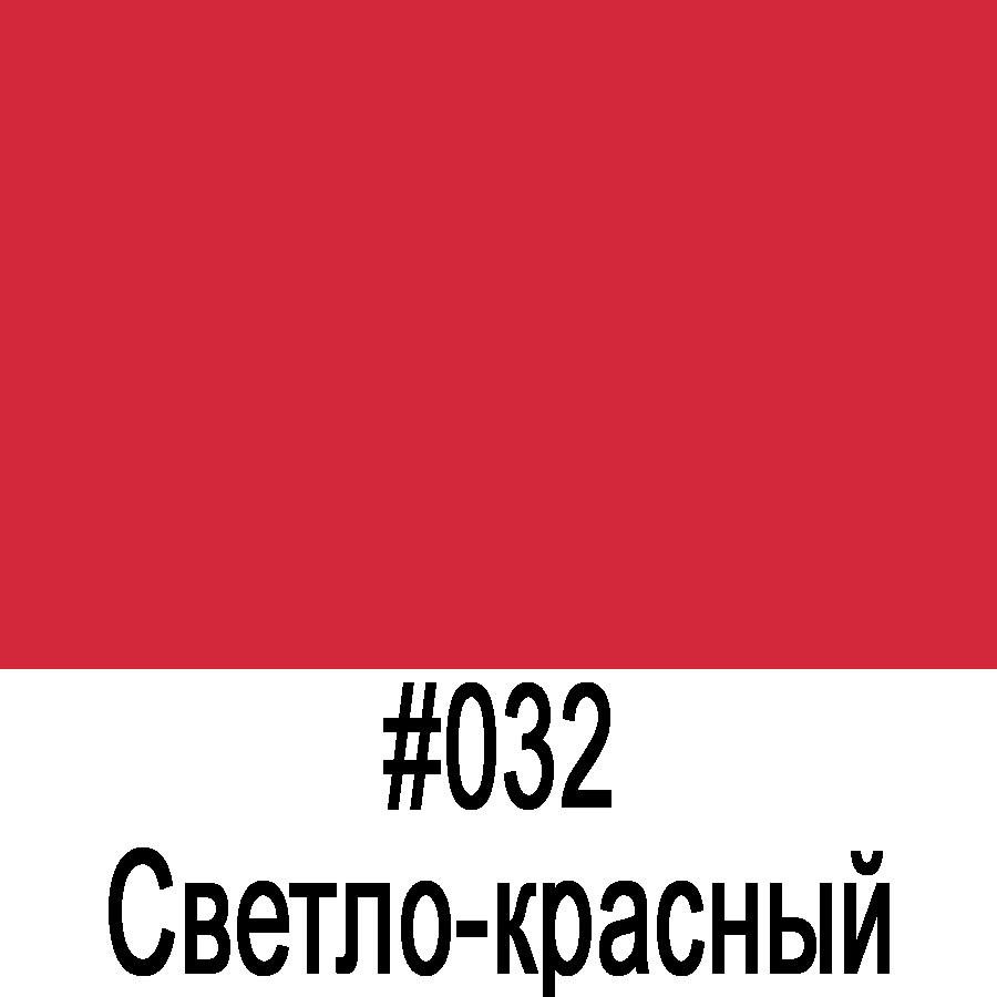 ORACAL 8500 032 (1,26м*50м)