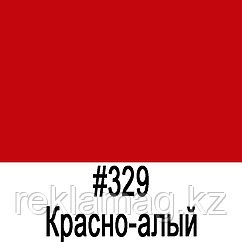 ORACAL 8500 329 (1,26м*50м)