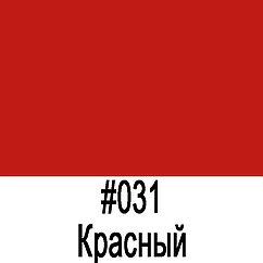 ORACAL 8500 031 (1,26м*50м)