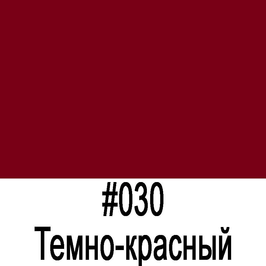 ORACAL 8500 030 (1,26м*50м)