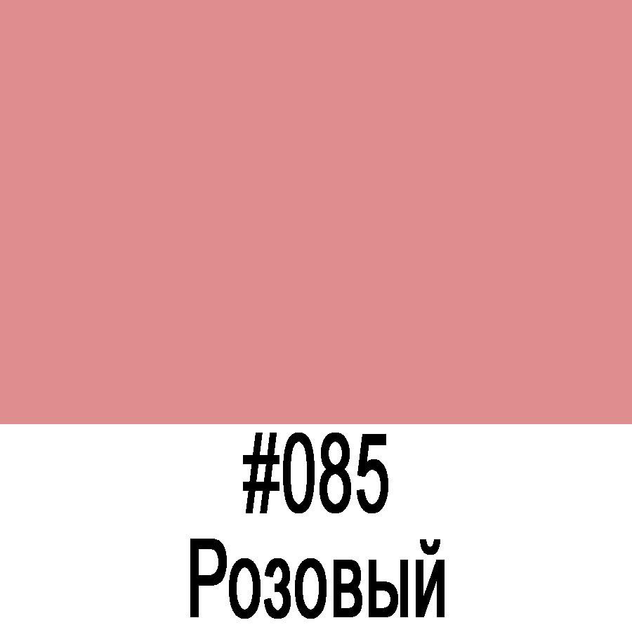 ORACAL 8500 085 (1,26м*50м)