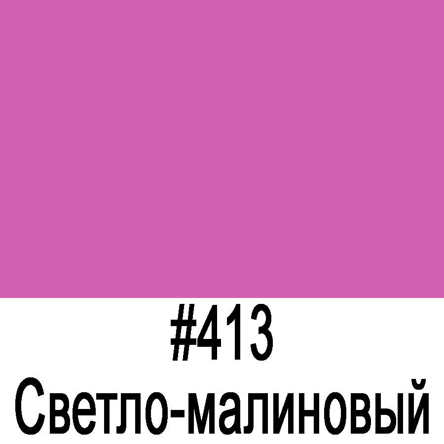 ORACAL 8500 413 (1,26м*50м)