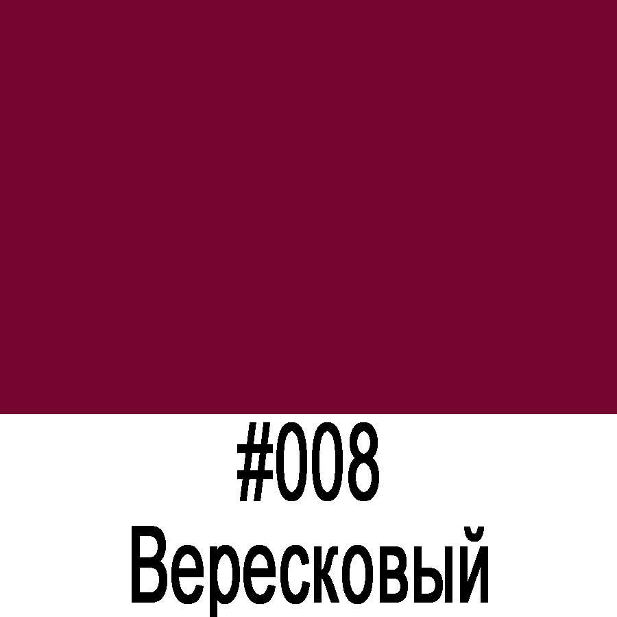 ORACAL 8500 008 (1,26м*50м)