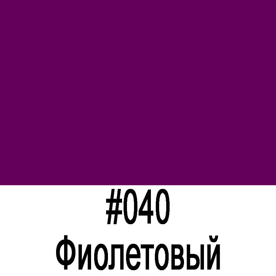 ORACAL 8500 040 (1,26м*50м)
