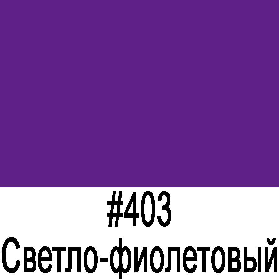 ORACAL 8500 403 (1,26м*50м)
