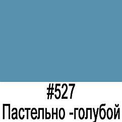ORACAL 8500 527 (1,26м*50м)