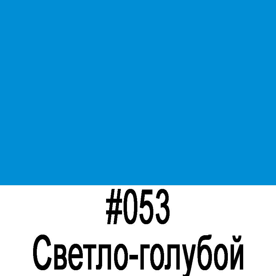 ORACAL 8500 053 (1,26м*50м)