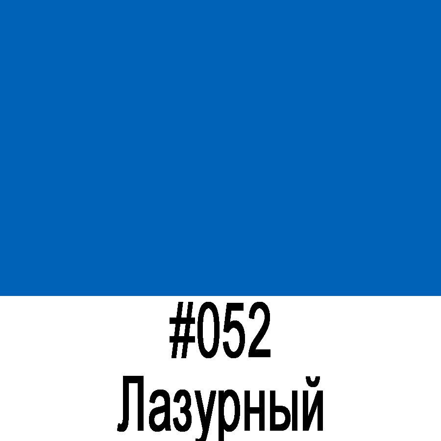 ORACAL 8500 052 (1,26м*50м)