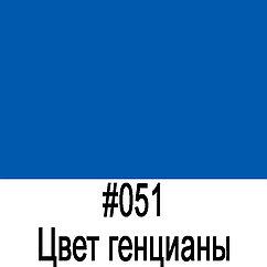 ORACAL 8500 051 (1,26м*50м)