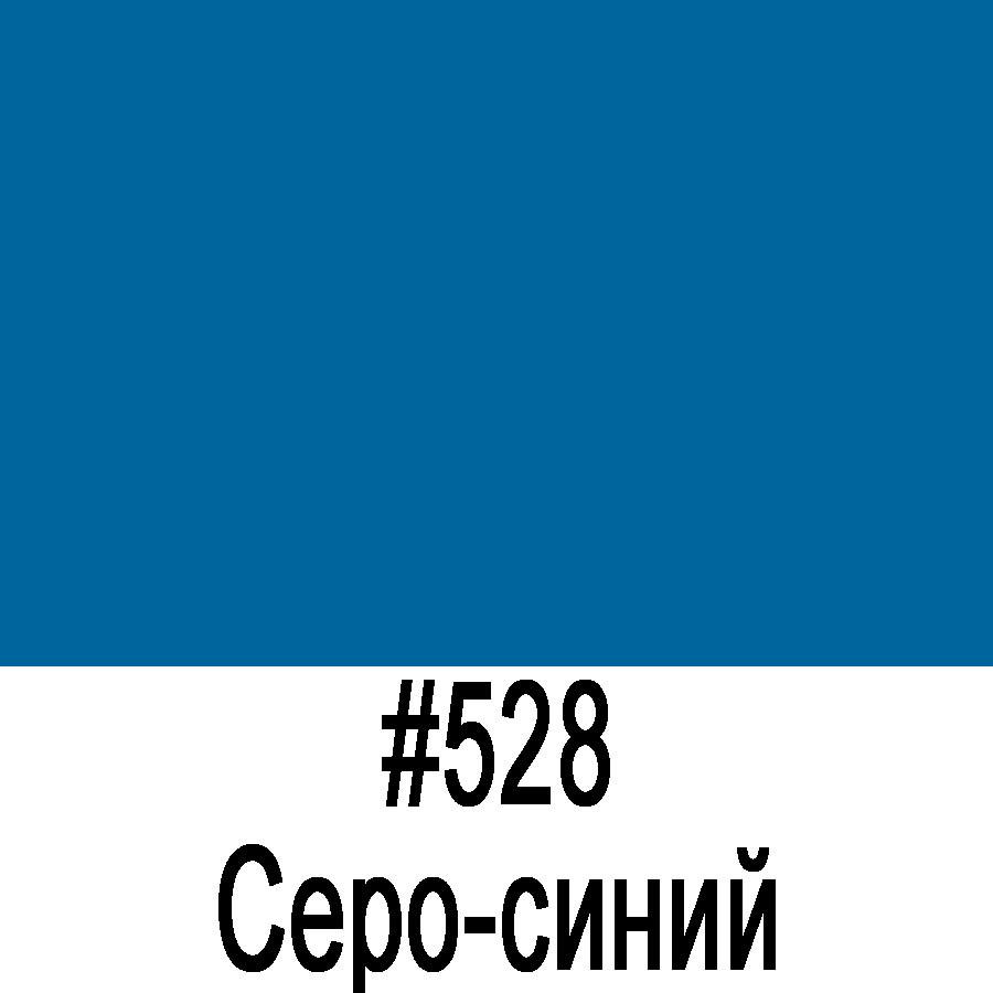 ORACAL 8500 528 (1,26м*50м)