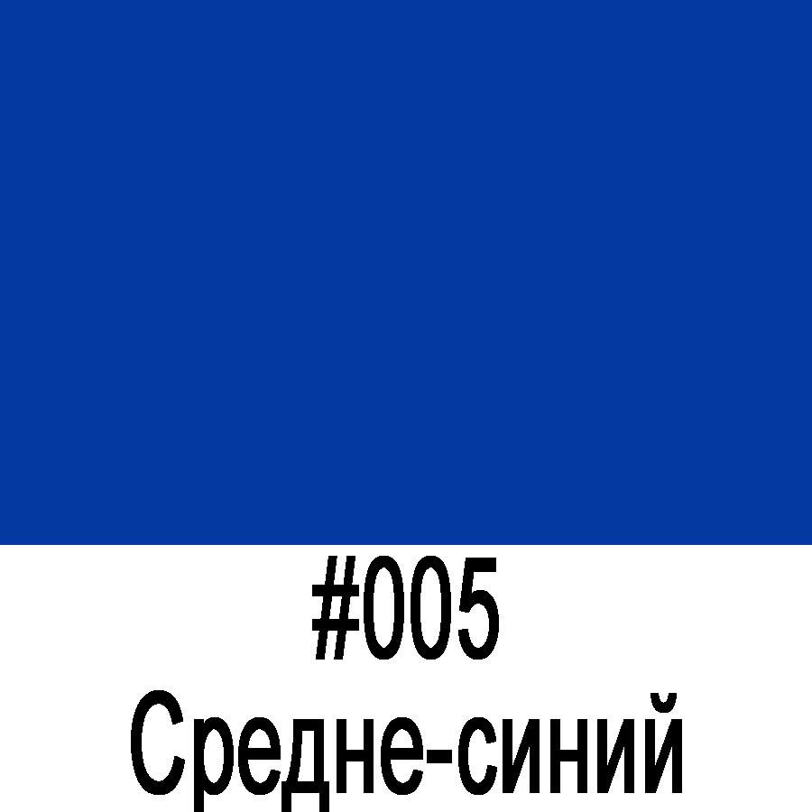 ORACAL 8500 005 (1,26м*50м)